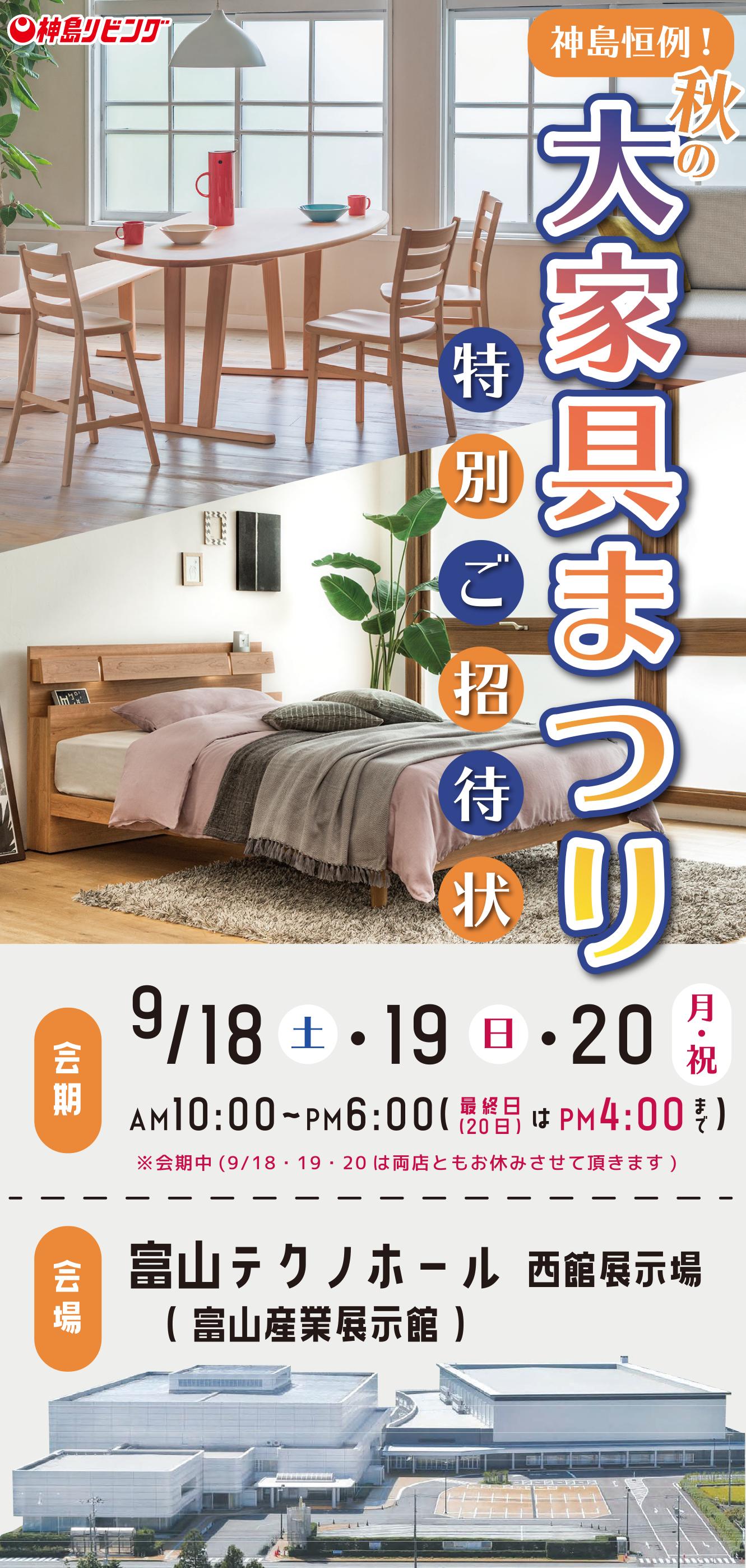【9/20開催】大家具まつりinテクノホール